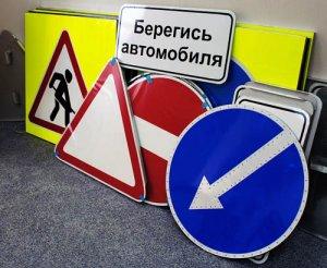 Дорожные знаки похищены на автодороге Р-14 Полоцк-Миоры-Браслав
