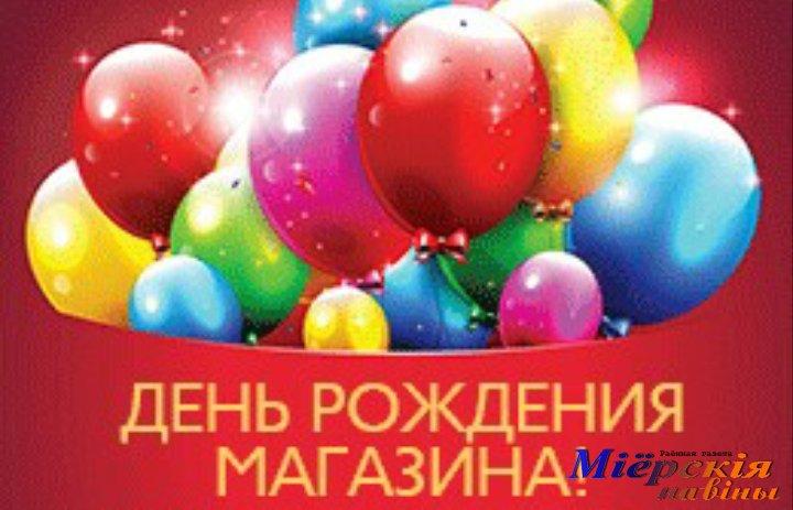 Днем рождения, день рождения магазина открытки