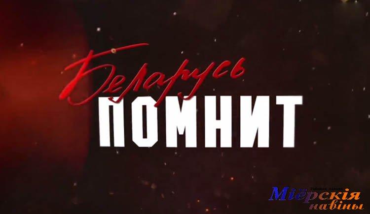 """Акцыя """"Беларусь памятае"""""""